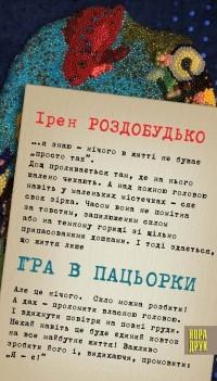 Ірен Роздобудько - Гра в пацьорки