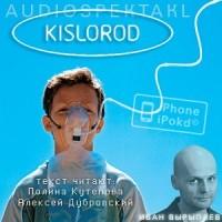 Иван Вырыпаев - Кислород
