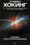 Стивен Хокинг - Будущее пространства-времени