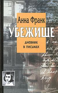 Анна Франк - Убежище. Дневник в письмах