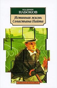 Владимир Набоков — Истинная жизнь Севастьяна Найта