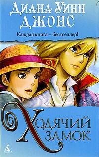 http://i.livelib.ru/boocover/1000326075/l/dec5/Diana_Uinn_Dzhons__Hodyachij_zamok.jpg