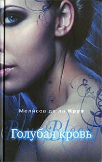 Мелисса де ла Круз - Голубая кровь