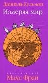 Даниэль Кельман - Измеряя мир