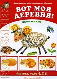 И. А. Лыкова — Вот моя деревня! Рисуем красками