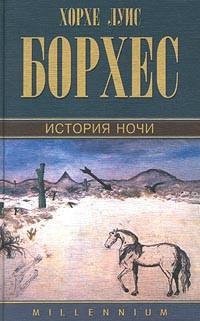 Хорхе Луис Борхес - Собрание сочинений. Том 3. История ночи. Произведения 1970 - 1979 гг.