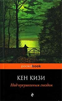 http://j.livelib.ru/boocover/1000327704/l/b8c1/Ken_Kizi__Nad_kukushkinym_gnezdom.jpg