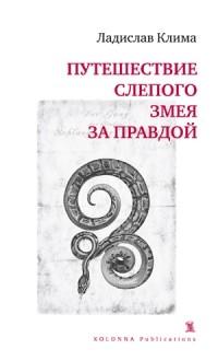 Ладислав Клима — Путешествие слепого змея за правдой