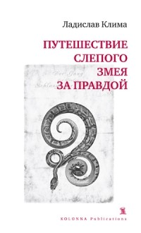 Ладислав Клима - Путешествие слепого змея за правдой
