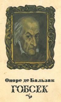 Оноре де Бальзак — Гобсек
