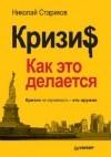 Николай Стариков - Кризи$: Как это делается