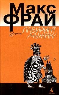 Макс Фрай - Лабиринт (Чужак)