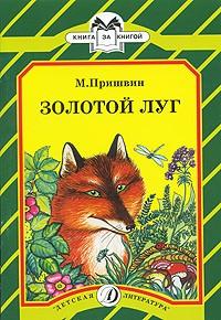 Михаил Пришвин — Золотой луг