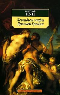 Мифы и легенды Древней Греции читать онлайн