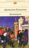 Джованни Боккаччо - Декамерон