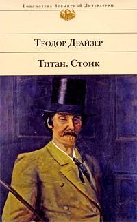 Теодор Драйзер - Титан. Стоик