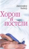 Дженнифер Уайнер - Хорош в постели