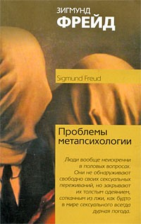 Зигмунд Фрейд — Проблемы метапсихологии
