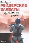 Ю. Д. Борисов - Рейдерские захваты. Узаконенный разбой