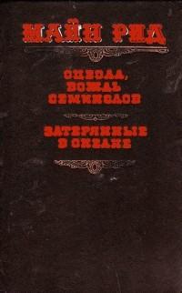 Майн Рид — Оцеола, вождь семинолов. Затерянные в океане