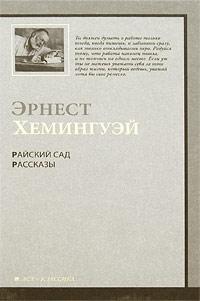 Эрнест  Хемингуэй - Райский сад. Рассказы
