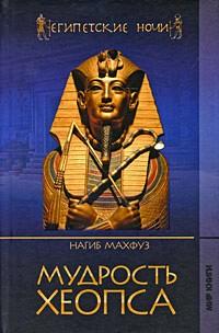 Нагиб Махфуз - Мудрость Хеопса