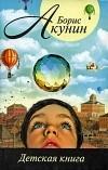 Борис Акунин - Детская книга