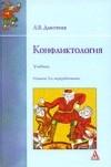 Дмитриев А.В. - Конфликтология