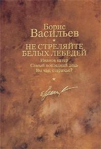 Борис Васильев — Не стреляйте белых лебедей