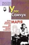 Улас Самчук - Марія