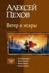 Алексей Пехов - Ветер и искры: Искатели ветра. Ветер полыни. Жнецы ветра. Искра и ветер