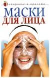 Гардман Юлия - Маски для лица