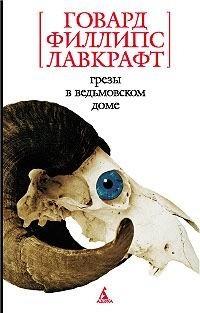 Говард Лавкрафт - Грезы в ведьмовском доме