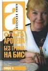Ольга Аросева - Без грима на бис