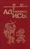Кир Булычев - Приключения Алисы. Том 1. Путешествие Алисы