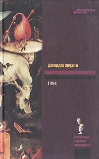 http://i.livelib.ru/boocover/1000332246/l/0bae/Dzhordzh_Oruell__1984.jpg
