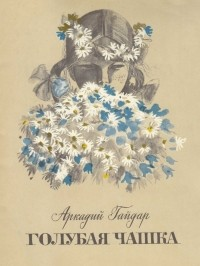 Аркадий Гайдар — Голубая чашка