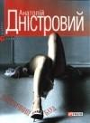 Анатолій Дністровий - Патетичний блуд