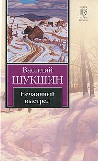 Василий Шукшин - Нечаянный выстрел