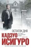 Кадзуо Исигуро - Остаток дня