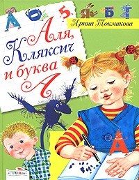 И.Токмакова - Аля, Кляксич и буква А