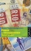 Федор Павлов-Андреевич - Роман с опозданиями