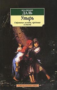 Владимир Даль — Упырь