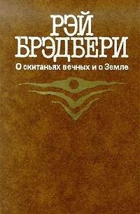 http://i.livelib.ru/boocover/1000333615/l/a4bc/Rej_Bredberi__O_skitanyah_vechnyh_i_o_Zemle_451%C2%B0_po_Farengejtu._Marsianskie_hron.jpg