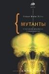 Арман Мари Леруа - Мутанты