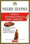 "Робин Шарма - Монах, который продал свой ""Феррари"""