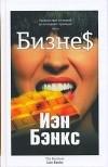 Иэн Бэнкс - Бизнес