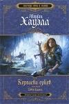 Морган Хауэлл - Королева орков. Книга 2. Дочь клана