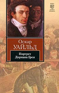 сочинение по роману о.уайльда портрет дориана грея