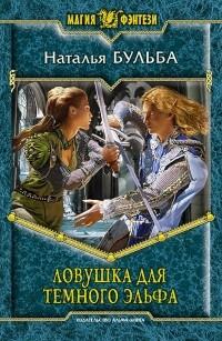 Наталья Бульба — Ловушка для темного эльфа